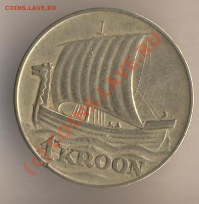 Монеты с Корабликами - 27