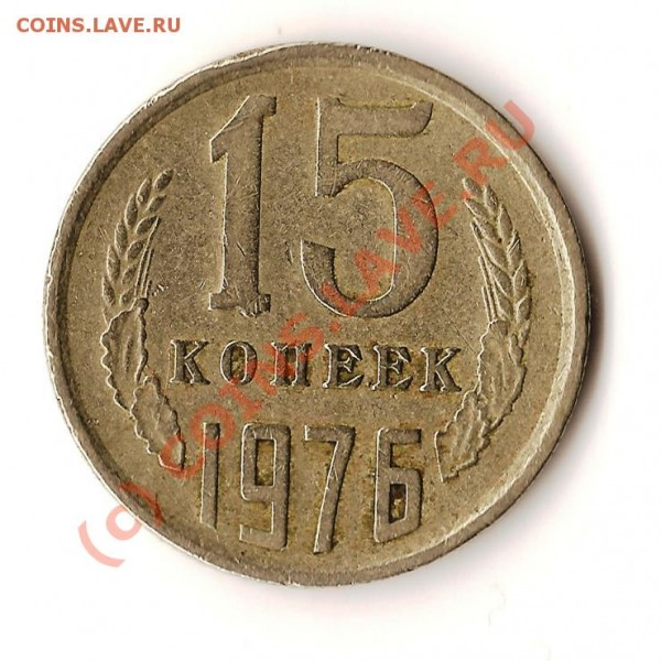 Монета СССР 15 копеек 1976 года брак - Изображение 137