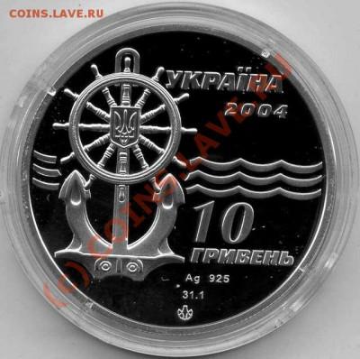 Монеты с Корабликами - img182 коррекция
