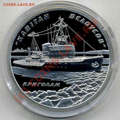 Монеты с Корабликами - img185 коррекция