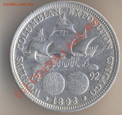 Монеты с Корабликами - 14
