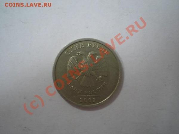 1 Рубль 2002 (ММД) - P2020011