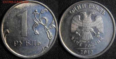 Бракованные монеты - 1 руб 2012 м - сопли никеля СОСУЛИ