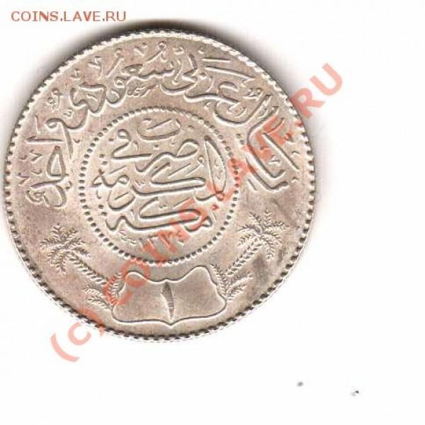 Оцените Саудовскую Аравию 1374 (1954) - Отсканировано 02.02.2009 12-54 (3)