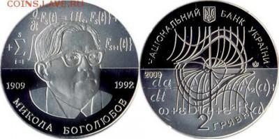 Математика на монетах - Боголюбов