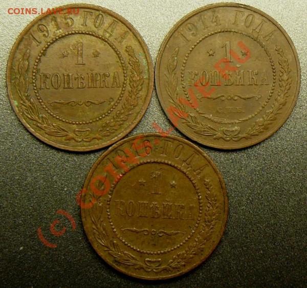 1коп  1914-1916гг - P1030645.JPG
