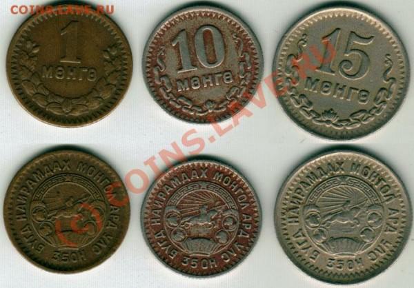 монголия 1,10,15 мэнгэ 1945 - на оценку - mongol