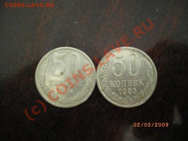 50копеек СССР. - IMGP1206.JPG