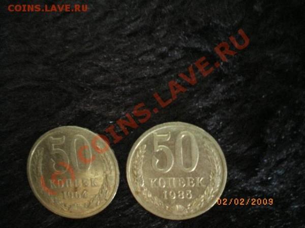 50копеек СССР. - IMGP1207.JPG