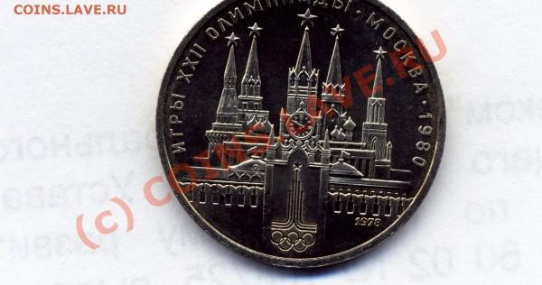 Олимпийский рубль 1978 с ошибкой на циферблате в часах - 1 рубль 1978.JPG