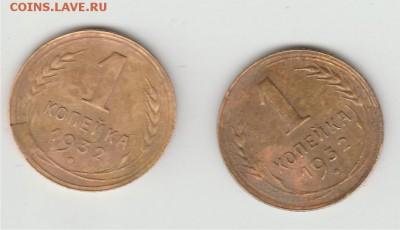 Клад 1 копеек с 1926 по 1933 более 100 штук - 005