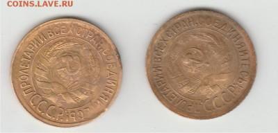 Клад 1 копеек с 1926 по 1933 более 100 штук - 006