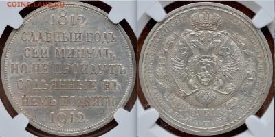 Коллекционные монеты форумчан (рубли и полтины) - 1р1912