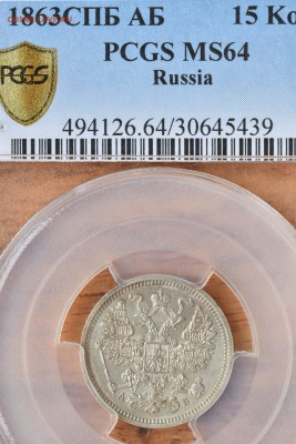 Коллекционные монеты форумчан (мелкое серебро, 5-25 коп) - DSC_0142