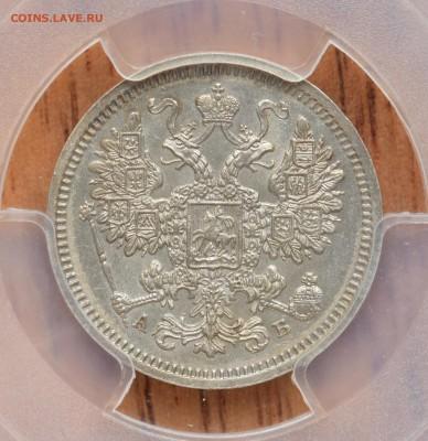 Коллекционные монеты форумчан (мелкое серебро, 5-25 коп) - DSC_0143
