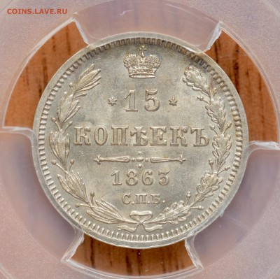 Коллекционные монеты форумчан (мелкое серебро, 5-25 коп) - DSC_0144
