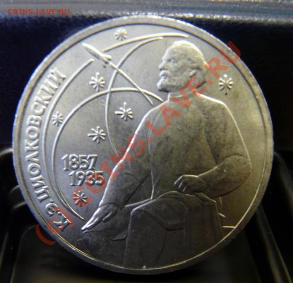 1 рубль 1899 и 1р Циолковский, оценить - Ciolk2