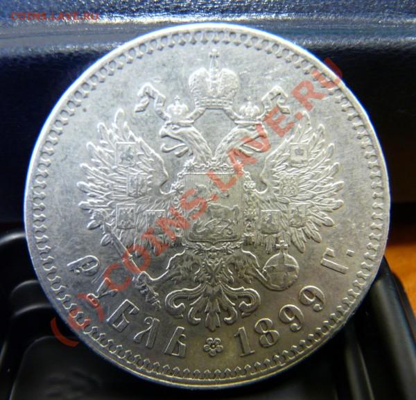 1 рубль 1899 и 1р Циолковский, оценить - Nik2