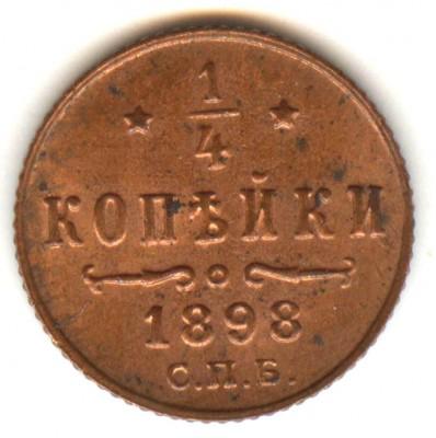 4 копейки 1898г. - 14 1898_1