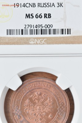 Коллекционные монеты форумчан (медные монеты) - DSC_0003
