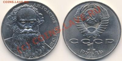 Фото редких разновидностей Юбилейных монет СССР 1965-1991 гг - Толстой-Д