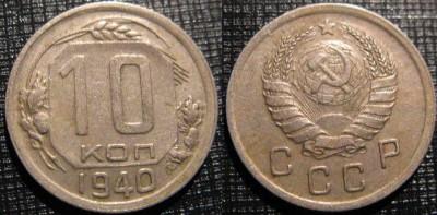 10 копеек 1940 до 25.04.08 - 10к1940ум.JPG
