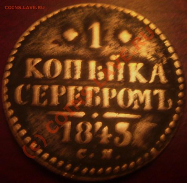 Рубль 1897, 1 коп. 1843 - оценка - Изображение 018