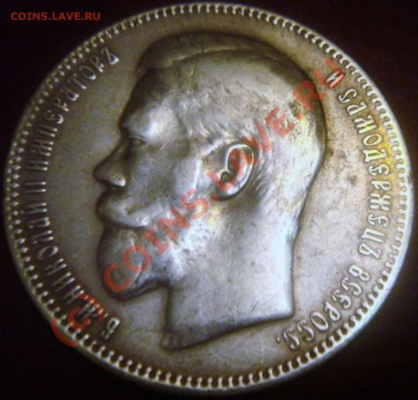 Рубль 1897, 1 коп. 1843 - оценка - Изображение 015