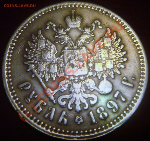 Рубль 1897, 1 коп. 1843 - оценка - Изображение 016