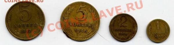1 коп. 1950; 2 коп 1969; 5 коп. 1946 и 1962 г. до до 6.02.09 - File0001.JPG