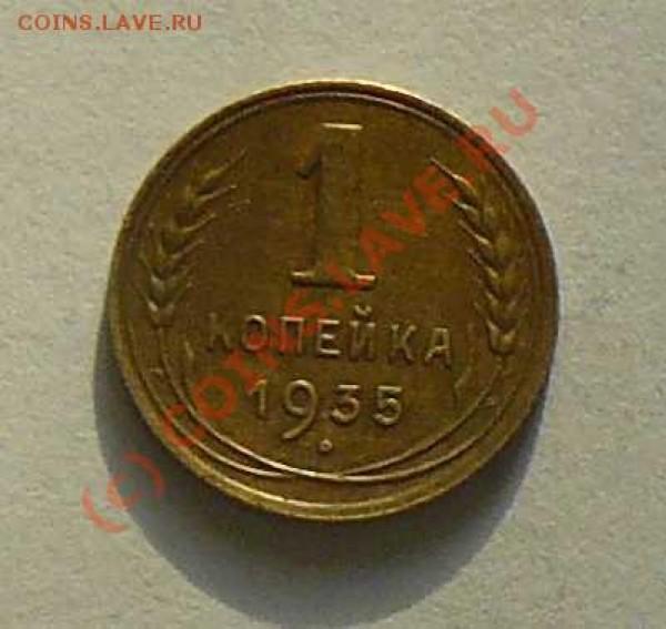 1к.1935н - 1к1935г. А