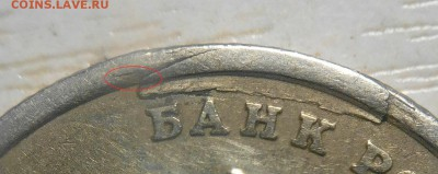 Бракованные монеты - IMG_20151114_234021