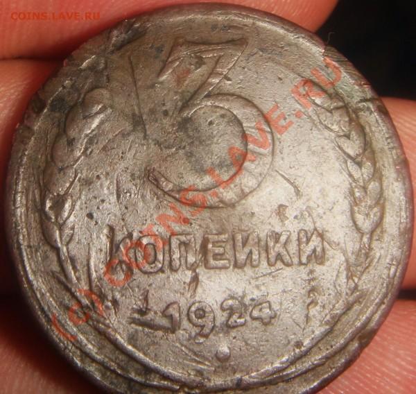 3к 1924 до 04.02 21.00 мск с 1 рубля - Изображение 021