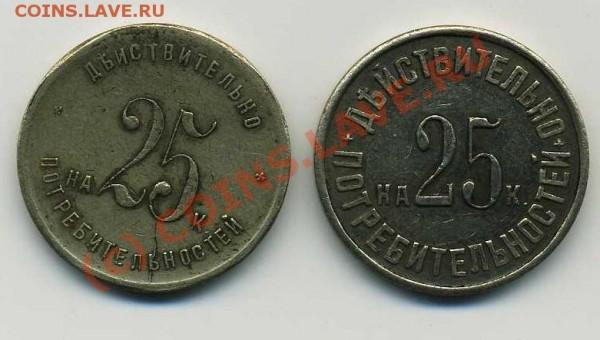 жетоны Русского экспедиционного корпуса во Франции - ж.JPG