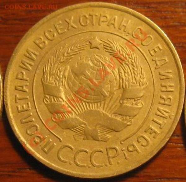 3 копейки 1933 сохран до 04.02 - 1933 3к