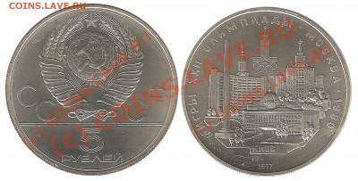 Фото редких разновидностей Юбилейных монет СССР 1965-1991 гг - Без имени