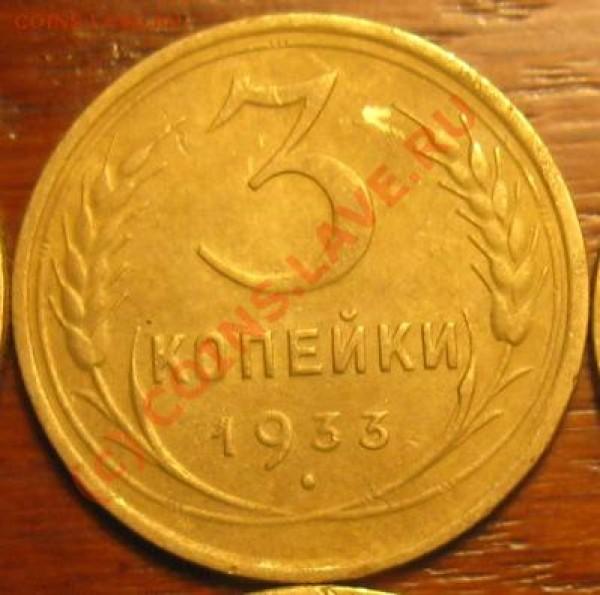 3 копейки 1933 сохран до 04.02 - 1933 3к2