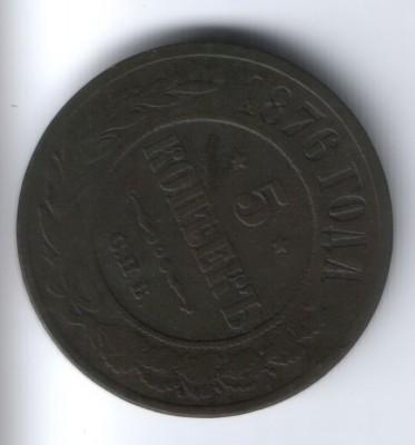 5 коп 1876 медь - 1-1