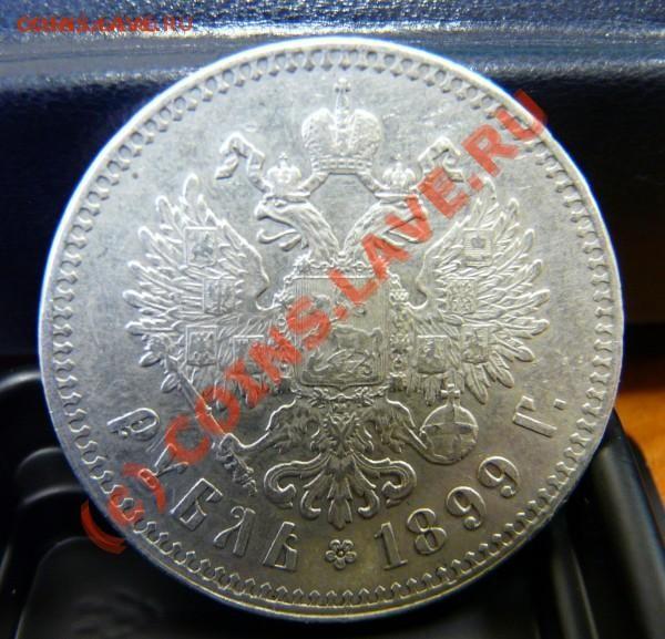 1 рубль 1899, хор. сохр до 8.02.2009, 22.00 МСК - nik2_2
