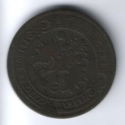 5 коп 1876 медь - 1-2