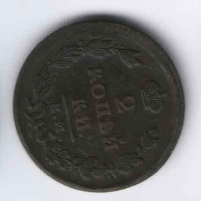 2 коп 1825 медь - 9-1