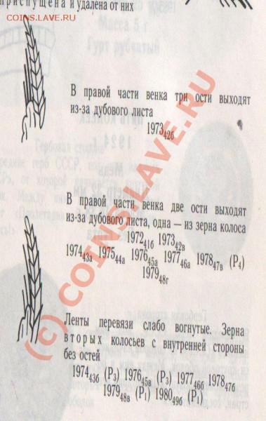 3 копеейки 1978 - описание 3 коп 1978