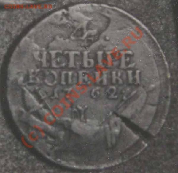 4 копейки 1762г с трещиной - эта
