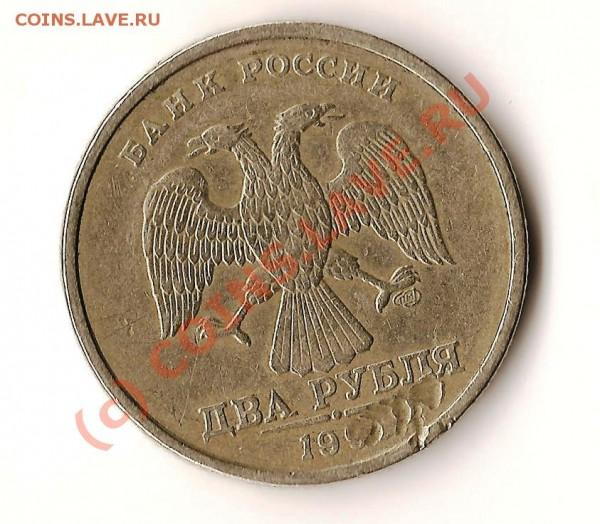 монета Р.Ф. из обращения 199? года брак - Изображение 144