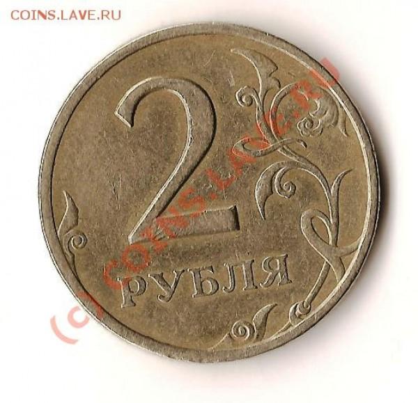 монета Р.Ф. из обращения 199? года брак - Изображение 145