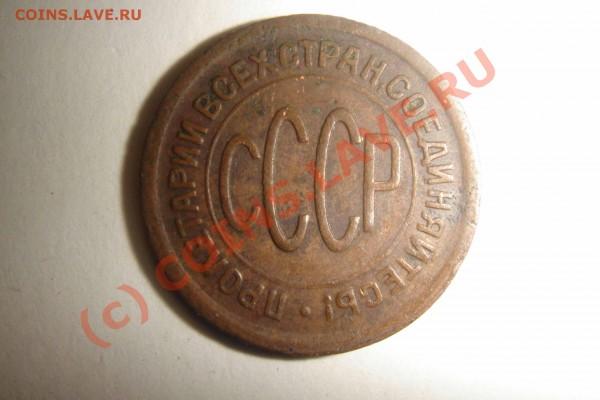 0.5коп 1925,27,28 - полкопейки-1925г.JPG