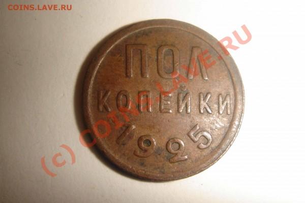 0.5коп 1925,27,28 - полкопейки-1925г-(1).JPG