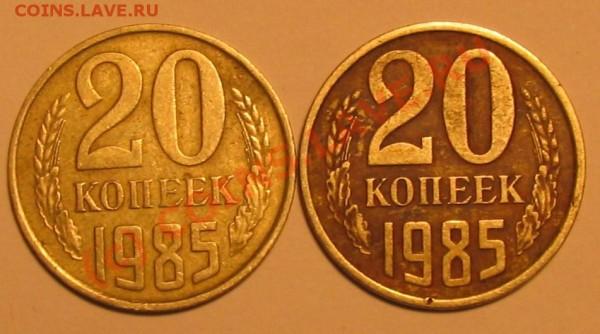 20 копеек 1984,85г - 041.JPG