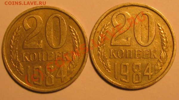 20 копеек 1984,85г - 035.JPG