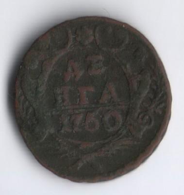 Денга 1750 - 13-1